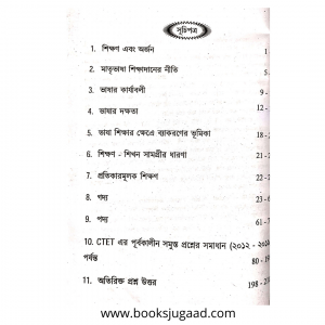 CTET Guide Book for Bengali Language (Paper 1 & 2) by Anukul Sarkar & Nazmul Hussain Tapadar