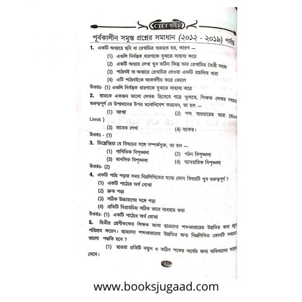 CTET Bengali Book