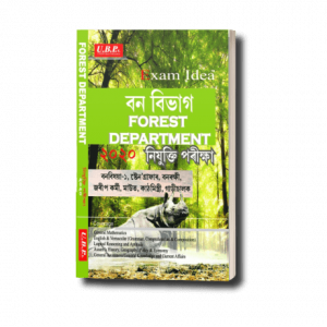 Exam Idea: Forest Department Exam Book (Assamese Medium)