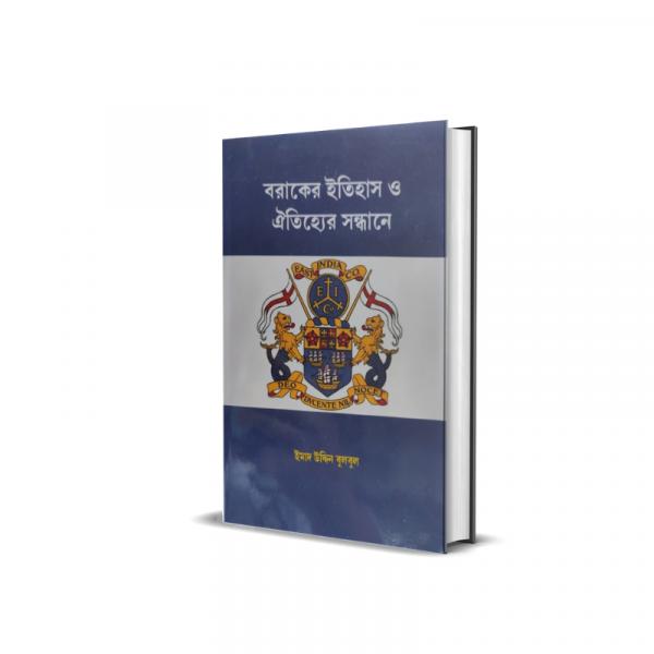 বরাকের ইতিহাস ও ঐতিহ্যের সন্ধানে by Imad Uddin Bulbul