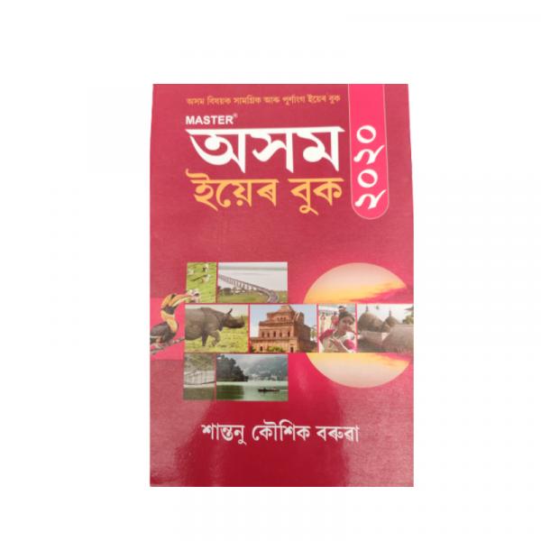 Assam Year Book 2020 (Assamese) by Santanu Koushik Baruah