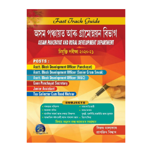 Fast Track Guide ASSAM PANCHAYAT AND RURAL DEVELOPMENT (Assamese Medium) By Ashok Publication