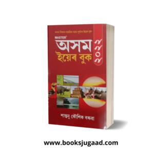 Master Assam Year Book 2022 (Assamese) by Santanu Koushik Baruah