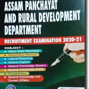 Assam Panchayat and Rural Dept. (English) By Ashok Publication