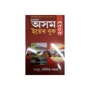 Master Assam Year Book 2021 (Assamese) by Santanu Koushik Baruah
