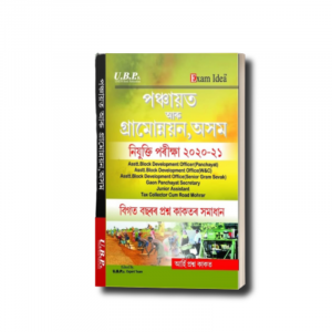 Exam Idea: PNRD Exam 2020 Assamese Medium Book By UBP