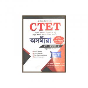 A Handbook of CTET Paper I & II (Assamese)