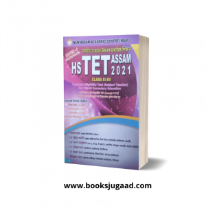 Assam H.S TET Paper 1 (Assamese Medium) By NAAC