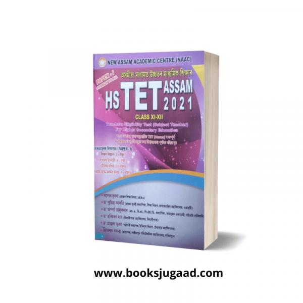Assam H.S TET Paper Assamese Medium