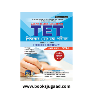 Assam H.S TET Paper 1 Assamese Medium By Ashok Publication