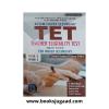 Assam Higher Secondary TET Paper-II By Ashok Publication