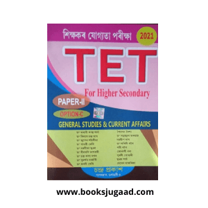Assam H.S TET Paper II C (Assamese Medium) By Chandra Prakash