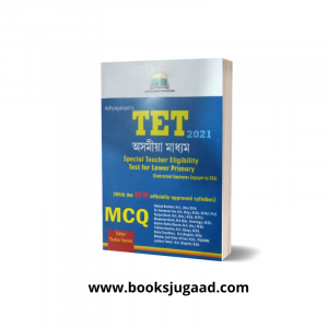 Special TET For LP (Assamese Medium) By Adhyayanam Publication
