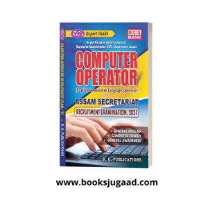 RG's Expert Guide For Computer Operator of Assam Secretariat Recruitment Exam 2021