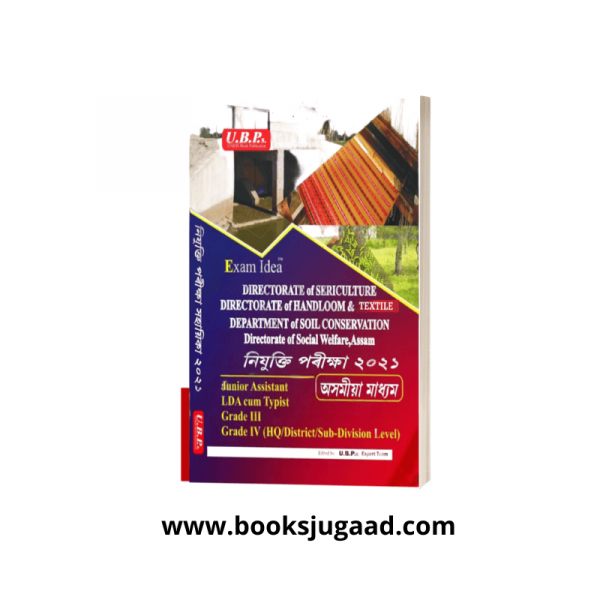 Directorate of Sericulture, Handloom, Textile, Soil conservation, Social Welfare Book (Assamese Medium)