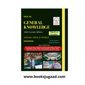 General Knowledge 2021-2022 with Current Affairs by Dr. P.K Sharma & Maniram Sharma