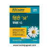 CBSE All In One Hindi Class 10