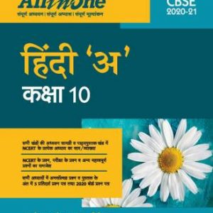 CBSE All In One Hindi Class 10 By arihant Publications