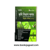 Assam Agriculture exam book