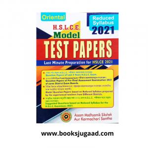 Oriental HSLCE Model Test Paper 2021