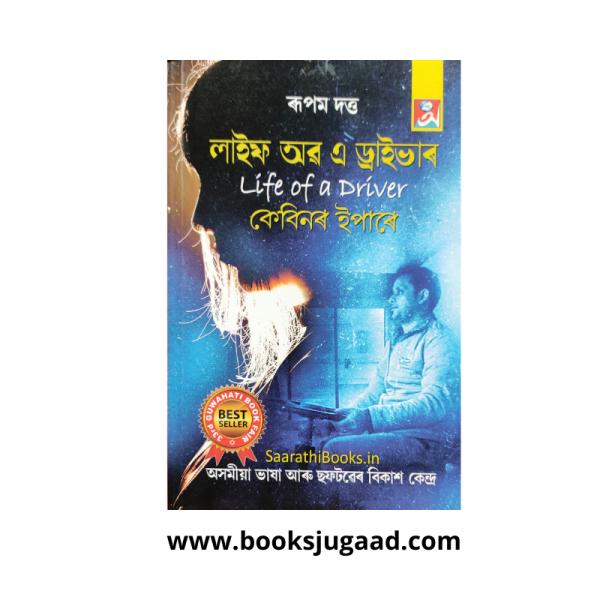 Life of a driver : Cabiner Ipare (লাইফ অৱ এ ড্ৰাইভৰ : কেবিনৰ ইপাৰে) By Rupam Dutta