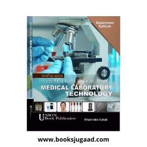 PRACTICAL Book for Medical Laboratory Technology (Assamese Medium)