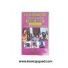 Assam's D.EL.ED Entrance Test Guide Book (Assamese Medium) By DD Publication