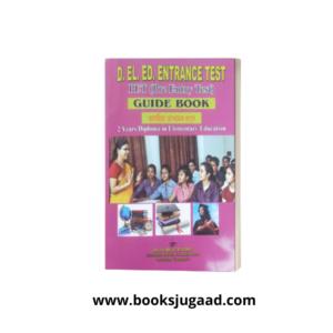 D.EL.ED Entrance Test Guide Book (Assamese Medium) By DD Publication