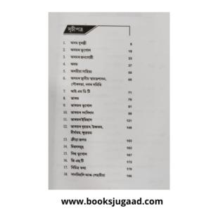 U.B.P's Tathya Sankalan 2022 By Shekhar Bhattacharjee (MCQ, Assamese Medium)