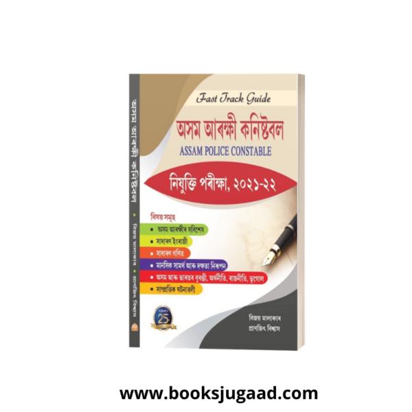 Fast Track Guide: Assam Police Constable 2021-22 (Assamese Medium) By Ashok Publication