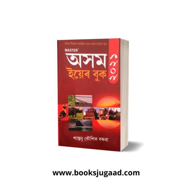 Master Assam Year Book 2021 (Assamese) by Santanu Koushik Baruah