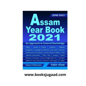 Alama's Assam Year Book 2021 By Sakir Alam (English, June 2021 Edition)
