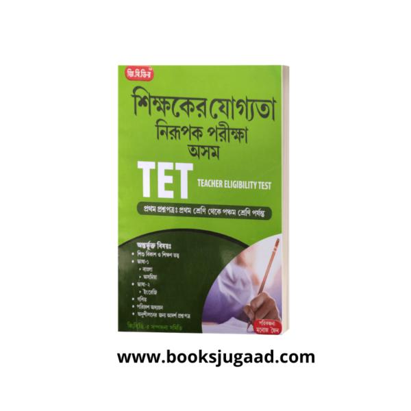 G.B.D's Assam TET Bengali Medium (Class 1 to 5)