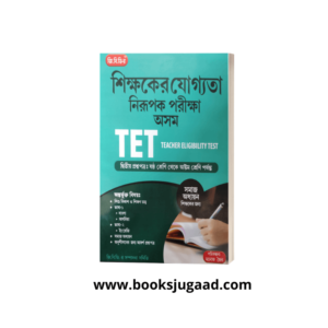 G.B.D's Assam TET Bengali Medium (Class 6 to 8)