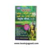 RG Expert Guide Forest Assamese Book