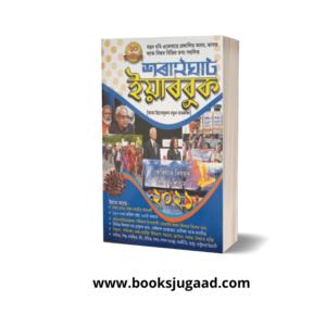 Saraighat Year Book 2021 (Assamese Medium)