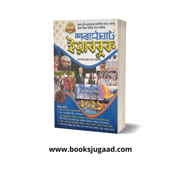 Saraighat year Book 2021