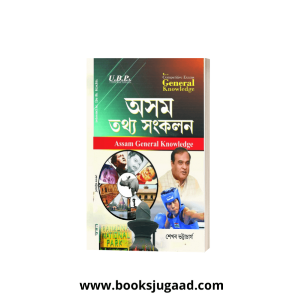 U.B.P's Assam Tathya Sankalan 2022 By Shekhar Bhattacharjee (Assam G.K Assamese Medium)