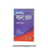 Axomiya Rasana Sayan By Bina Library