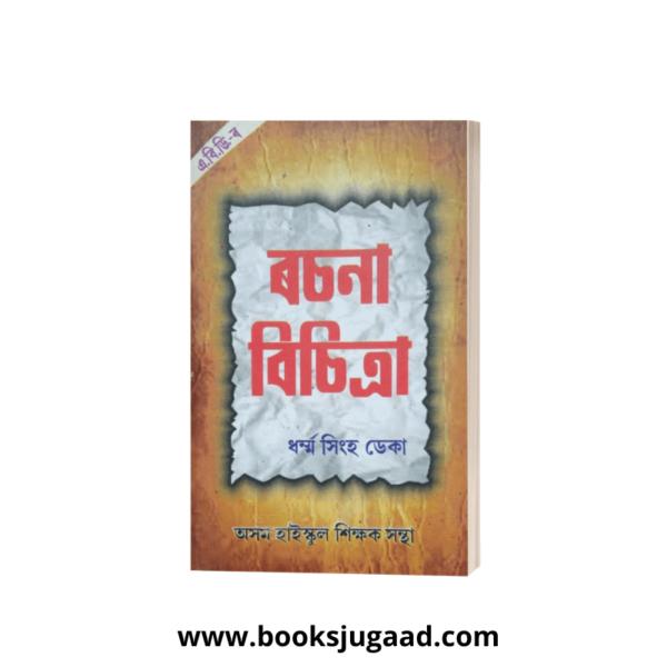 Rachana Bichitra by Dharma Singha Deka from Assam Book Depot
