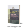 A Guide Book on SCERT D.El.Ed of 2nd Semester (Assamese) By Adhyayanam