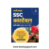 Study Guide: SSC Constable GD Exam Guide 2021 (Hindi) By Arihant