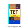 Assam TET 2019 Paper 1 LP (Class 1-5) Assamese By Chandra Prakash