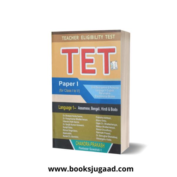 Assam TET 2019 Paper 1 LP (Class 1-5) English By Chandra Prakash