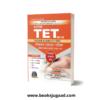 Fast Track Guide: Assam TET LP 1-5 (Assamese) By Ashok Publication
