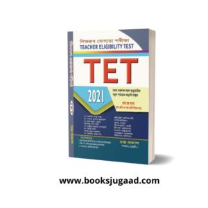 Assam TET 2021 Paper 1 LP (Class 1-5) Assamese By Chandra Prakash