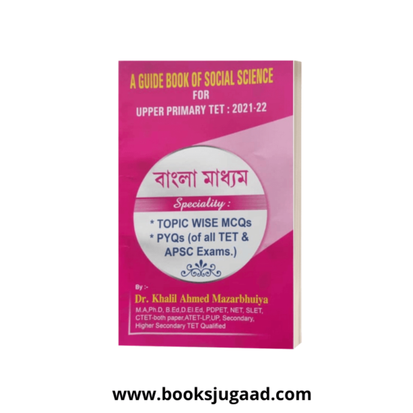 A Guide Book of Social Science For Upper Primary TET 2021-22 (Bengali) By Dr Khalil A. Maza