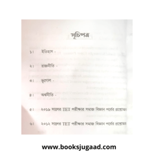 A Guide Book of Social Science For Upper Primary TET 2021-22 (Bengali) By Dr Khalil A. Mazarbhuiya