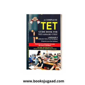 A Complete TET Guide Book For Assam TET/CTET Language II English For LP and UP By Md. Ajmal