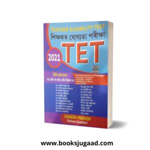 Assam TET 2021 Paper 2 UP (Class 6-8) Assamese By Chandra Prakash